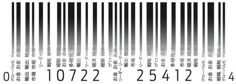 ¿Por qué las empresas japonesas han ido perdiendo terreno frente a sus competidores mundiales y cómo pueden solucionarlo?